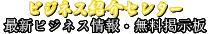 ビジネス紹介センター・ビジネス・仮想通貨・株・FXの無料掲示板情報)